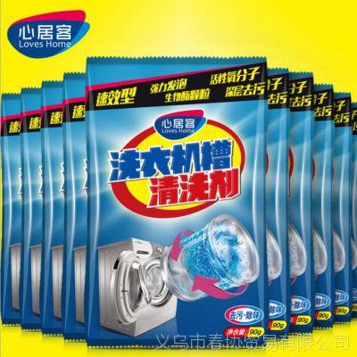 心居客洗衣机清洗剂厂家洗衣机槽清洁剂代工厨卫清洁清除剂袋装