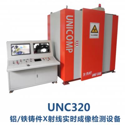X射线实时成像检测设备 UNC320 铝/铁铸件无损探伤仪领航者日联科技
