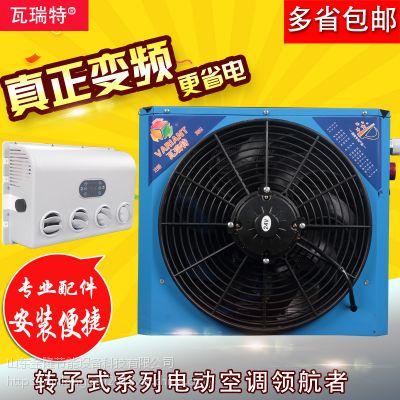 货车驻车空调24V独立型货车驻车空调供应商高效制冷金隆瓦瑞特