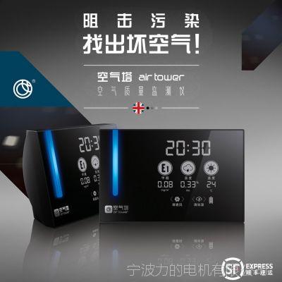 【源头好货】空气质量检测仪 甲醛检测仪 专业 高精度 便携式