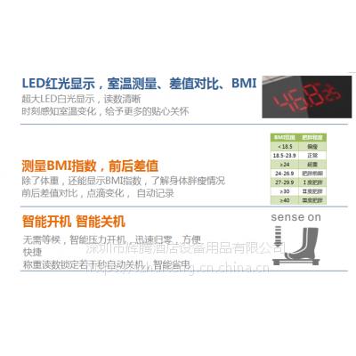 香山电子体重秤EB9640 酒店客房健身房电子体重秤