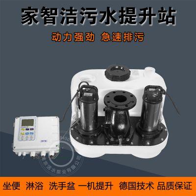 南京可上门安装 家智洁智能污水提升泵站地下室别墅家用商用卫生间马桶全自动排污