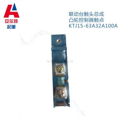 KTJ15凸轮控制器触点 KTJ15-100A触头组 高含银