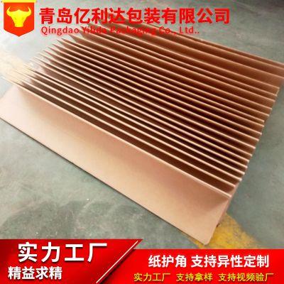 青岛亿利达工厂直销50*50*5纸护角定制异性纸护角