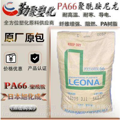 40%矿物填充PA66 日本旭化成 MR001 增强级 高刚性 阻燃级