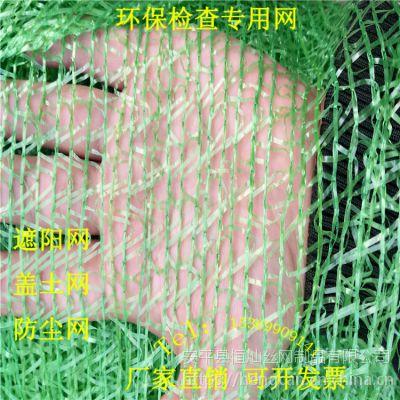 河北邢台裸露地面覆盖网 工地盖土网 环保绿化防尘网