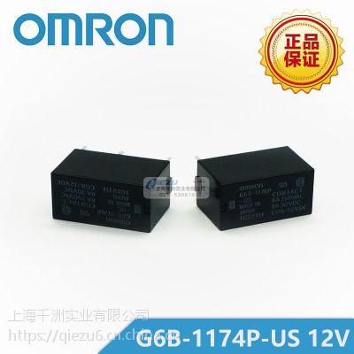 G6B-1174P-US 12V 功率继电器 欧姆龙/OMRON原装正品 千洲