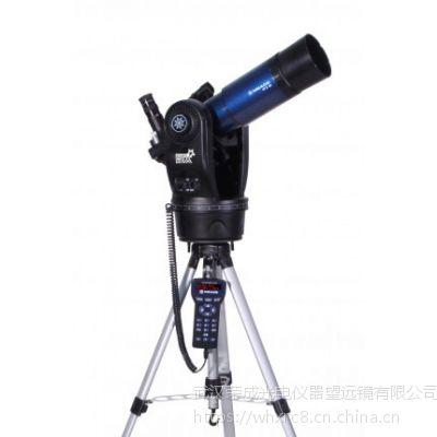 米德天文望远镜河南总代理米德ETX80消色差折射式入门级天文望远镜