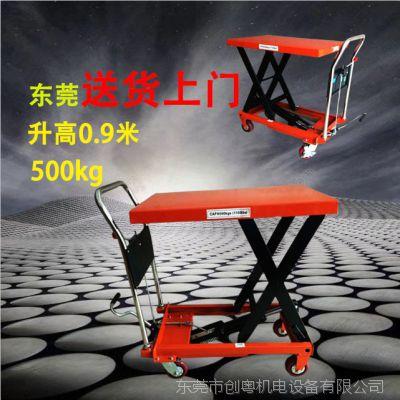 手动液压平台车升降平台500KG*0.9M移动式摸具物流手推叉车平台车