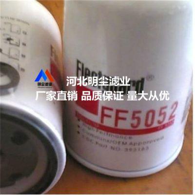 供应FS1000弗列加滤芯厂家替代FS1000滤芯
