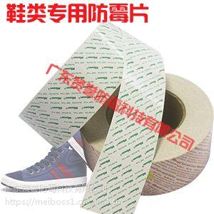 鞋类专用防霉片