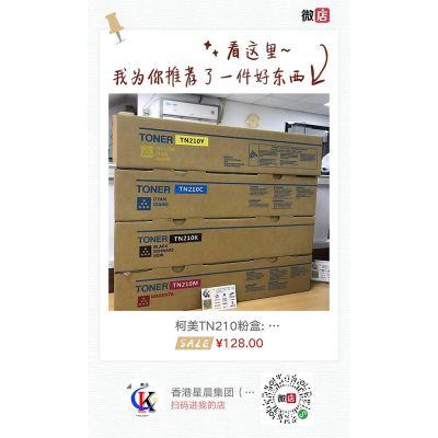 柯美TN210粉盒/C250/C252柯美复印机日本进口碳粉灌装
