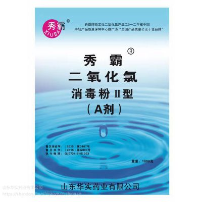 秀霸牌 40% AB剂二氧化氯粉剂 水产养殖 GB26366-2010 执行标准