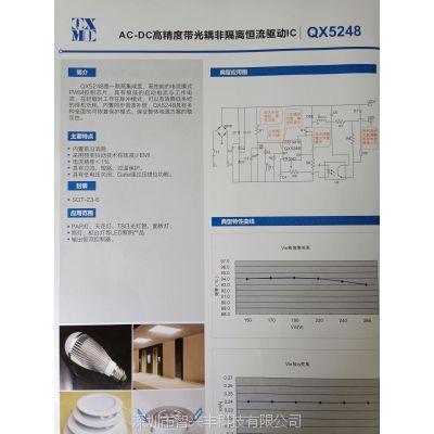 供应深圳泉芯厂家,AC-DC高精度带光耦非隔离恒流驱动IC QX5248