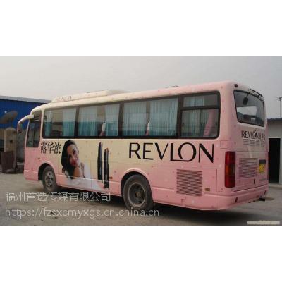 福州公交车身、看板、把手广告