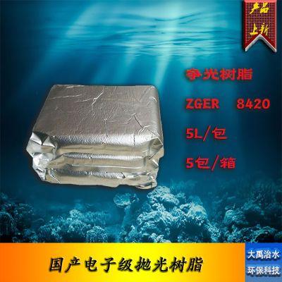 进口争光抛光树脂 ZGER-8420 混床超纯水实验室专用电子级树脂