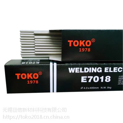 TOKO低氢焊条 AWS E7018