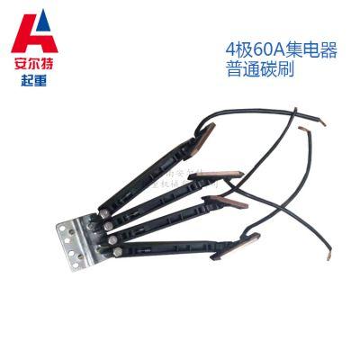 无接缝滑触线集电器 行车3极受电器 三极四极60A
