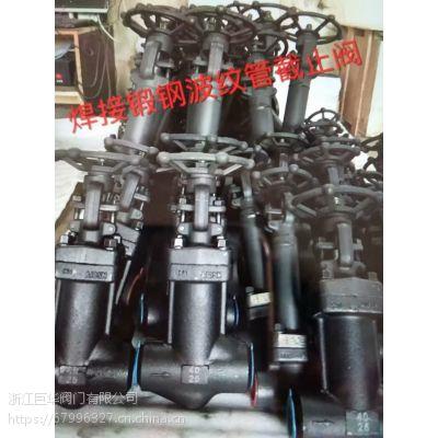 巨华供应焊接锻钢波纹管截止阀WJ41H-A105-DN50