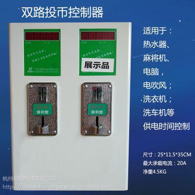 公共自助投币/刷卡吹风机控制器 超翔智能断电自动暂停计时 自助洗衣机/吹风机控制器计时
