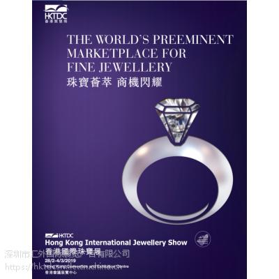 2019年香港贸发局国际珠宝展