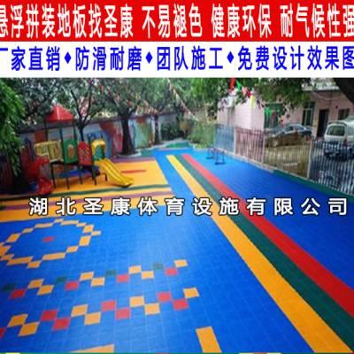 襄阳学校操场悬浮拼装地板 幼儿园悬浮拼装地板施工价格