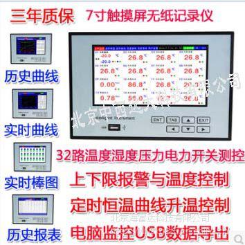 中西 全隔离温度测试仪/温湿度记录仪/多点温湿度记录仪 含温控16路 库号:M19180