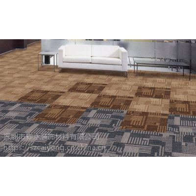 SUPACARPET,世霸地毯丙纶+PVC方块地毯品种丰富