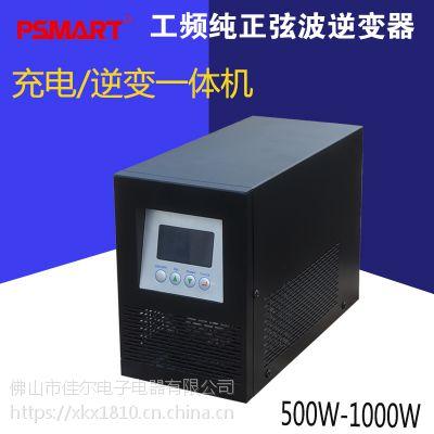 佳尔PSMART太阳能离网工频纯正弦波逆变器市电互补充电逆变一体机
