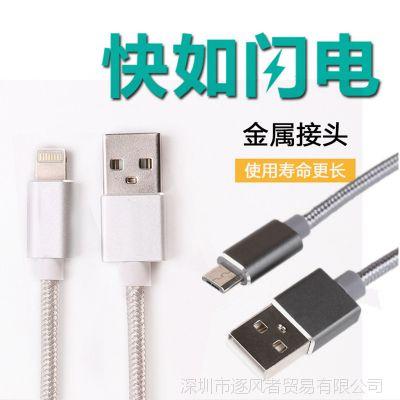 工厂货源 蓝雨2A安卓I6/7数据线 金属头1.2米编织线 手机配件批发