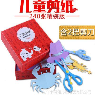 儿童剪纸宝宝手工制作240张彩纸套装送剪刀配件幼儿园diy手工材料
