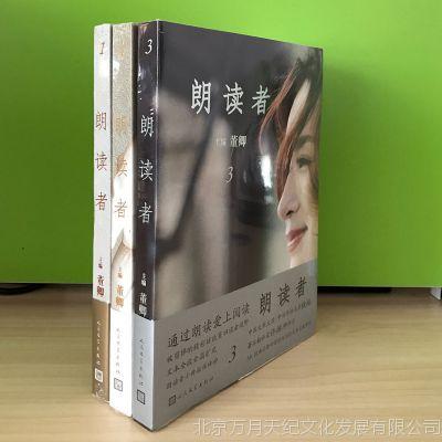 朗读者 1-3辑董卿主编现当代文学中国诗词大会一件代发图书