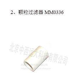 中西 颗粒过滤器 型号:XH26-MM0336库号:M137012
