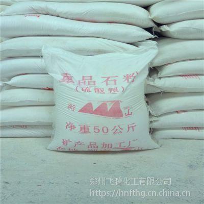 厂家直销重晶石粉 硫酸钡 防辐射剂 油田加重剂 钻井助剂 现货供应