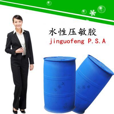 净味压敏胶水_苏州金国峰供应没有气味味道的水性压敏胶水