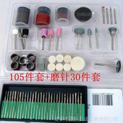 批发套装 配件箱 电磨套装配件 家用组合工具 电磨专用 杆直径3MM