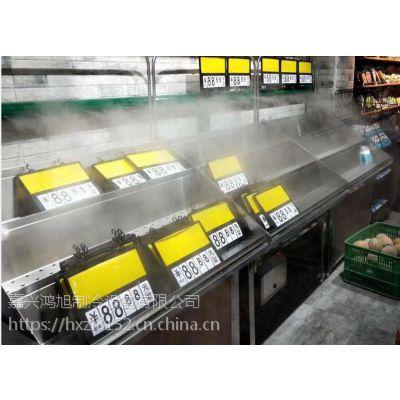 蔬菜架专用喷雾加湿器哪家好:嘉兴鸿旭