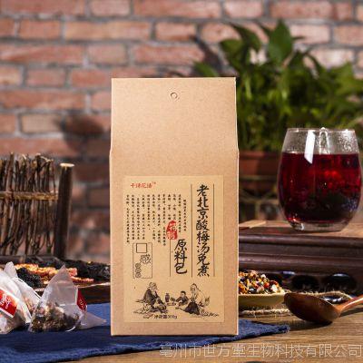 酸梅汤 300克/盒20小包 原料包 老北京山楂乌梅汤 可OEM代加工