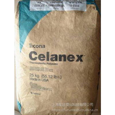 经销塞纳尼斯(原美国泰科纳PBT Celanex 2104UV 纯树脂抗紫外线PBT