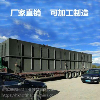 惠信HX-印染污水处理成套设备