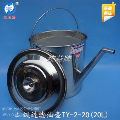 统益牌 润滑油二级过滤油壶 304不锈钢二级滤油壶油桶20L