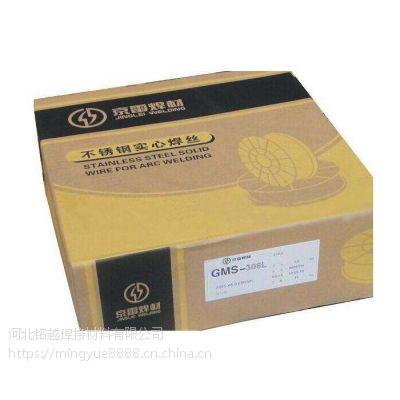 现货昆山京雷焊材GML-58 ER70S-G高强钢气保焊丝