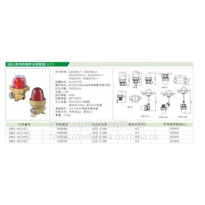 中西DYP 防爆声光报警器 型号:ZX-BBJ-AC24库号:M401397