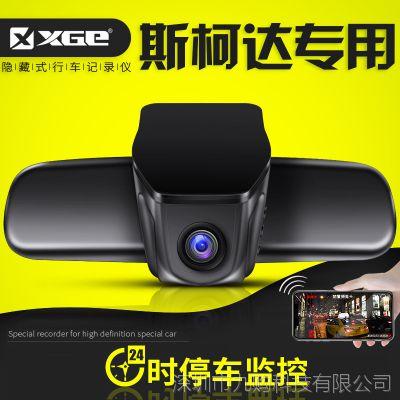 XGE斯柯达专用隐藏式行车记录仪新明锐速派晶锐柯迪亚克昕锐昕动