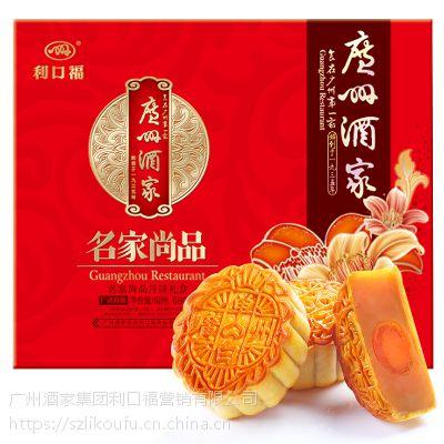 供应广州酒家月饼 广州酒家名家尚品月饼