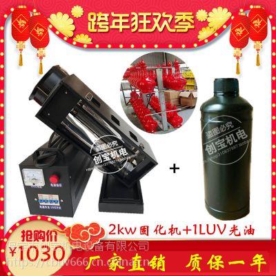 CBUV2kw仿玉石便携式UV光油高光亮油流平固化灯烘干UV固化机紫外线光