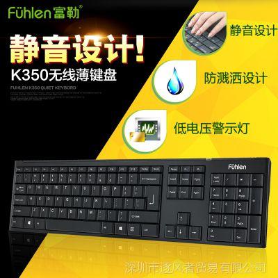 FUHLEN/富勒 K350笔记本无线键盘纤薄无线键盘电脑静音纤薄键盘