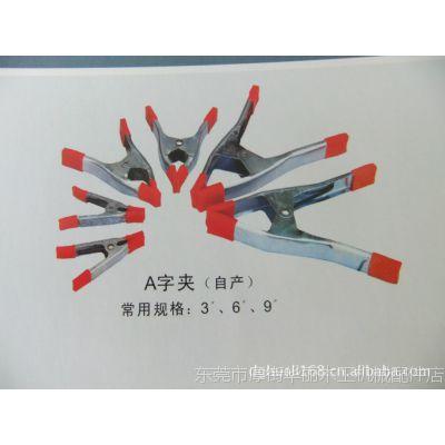 木工夹具 批发各种规格大小 A字夹 快速夹A形夹得力牌 天力士牌