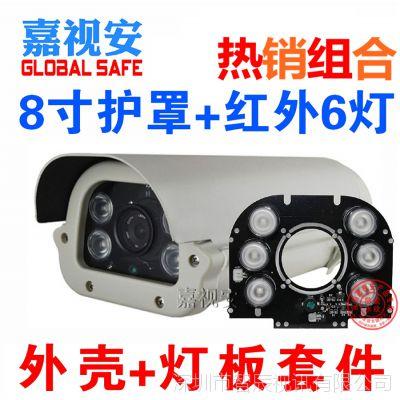 8寸护罩+6灯阵列红外灯 110监控防水外壳配红外灯板 监控组装配件