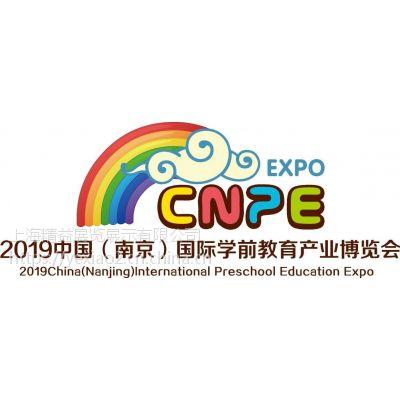 2019南京国际幼儿教育展会